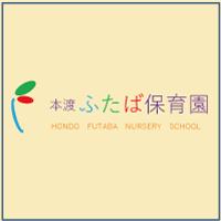 本渡ふたば幼稚園